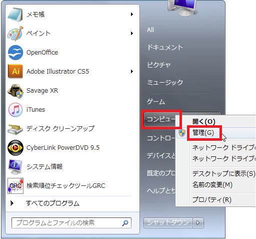 Windows7 チェックディスクのログの確認方法その9 スタートボタンをクリックしコンピュータを右クリックして管理を選択