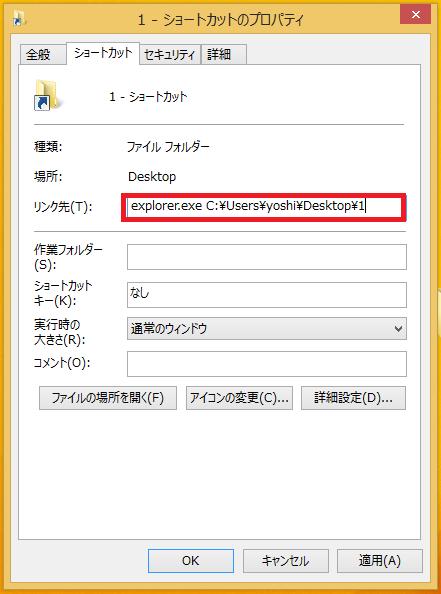 「explorer.exe」を入力し「explorer.exe C:\Users\yoshi\Desktop\1」となるようにする。