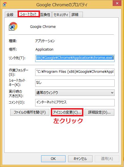 上のタブが「ショートカット」になっていることを確認し「アイコンの変更」を左クリック。