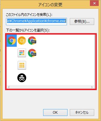 使用したいアイコンが表示される。