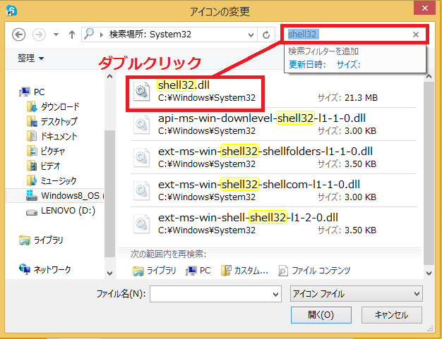 「shell32.dll」をダブルクリック。