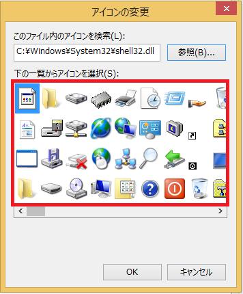 新しいアイコンが表示される。
