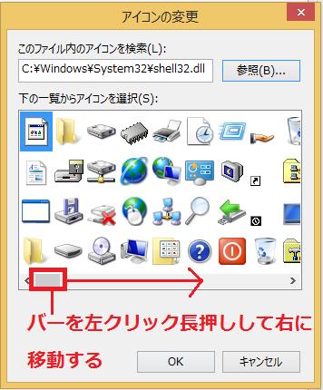 「下にあるバーを左クリック長押しして右に持っていく」と、たくさんのアイコンがあることが確認できます。