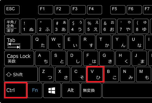 「キーボードのCtrl+V」