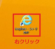 デスクトップにあるショートカットアイコンを右クリック。