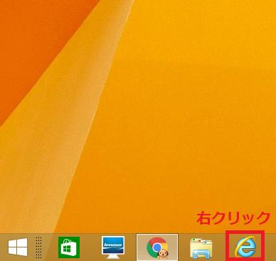 タスクバーの「IEのアイコンを右クリック」。
