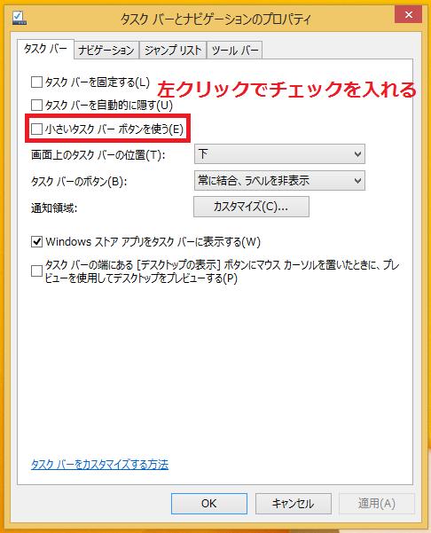 「小さいタスクバーボタンを使う」に左クリックでチェックを入れる。
