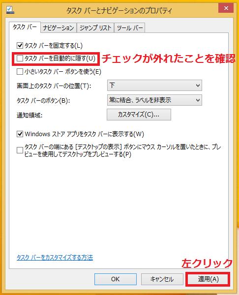 「タスクバーを自動的に隠す」のチェックが外れたことを確認し「適用」ボタンを左クリック。