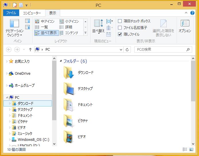 Windows8/8.1 隠しファイル・フォルダーを表示または非表示にする方法