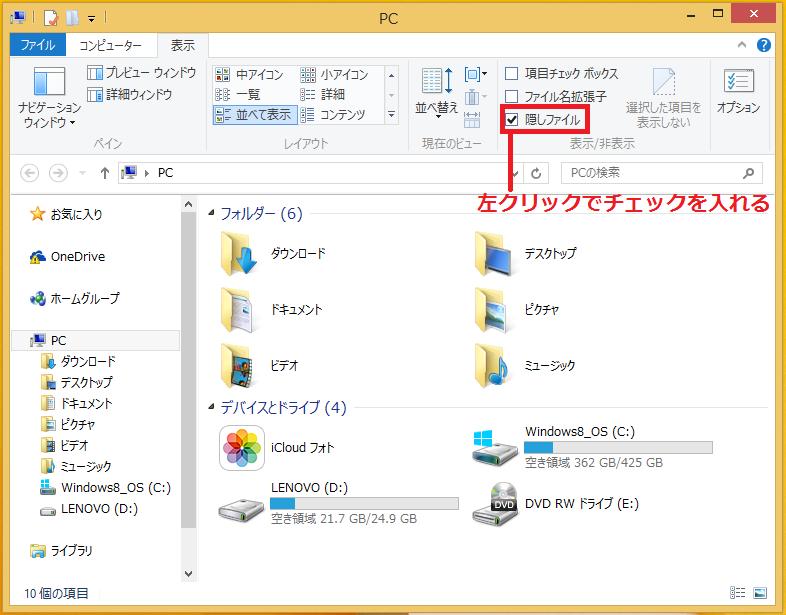 上のメニューにある「隠しファイル」に左クリックでチェックを入れる。