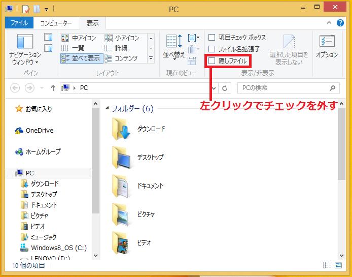 一連の作業が終わったら必ず「隠しファイル」のチェックを左クリックで外す。