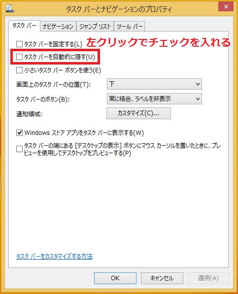 「タスクバーを自動的に隠すに左クリックでチェックを入れる」に左クリックでチェックを入れる。