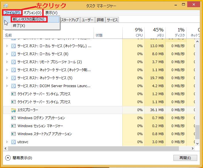 左上にある「ファイル」を左クリック後「新しいタスクの実行」を左クリック。