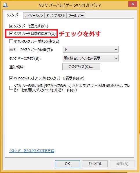 「タスクバーを自動的に隠す」のチェックを左クリックで外す。