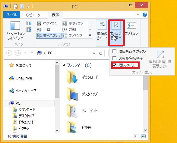 窓の幅が小さいと「隠しファイル」が見つからない場合があります。その場合は「表示/非表示」を左クリックし「隠しファイル」を左クリックしてチェックを入れる。