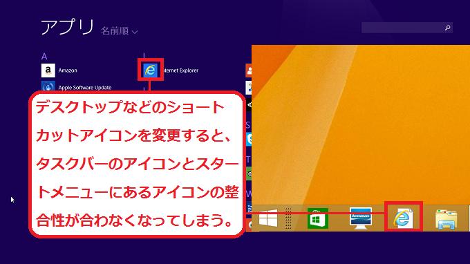 デスクトップなどにある変更したショートカットアイコンをタスクバーに追加するのは、タスクバーに表示されるアイコンとスタートメニューに表示されるアイコンが違ってしまい、混同してしまうのでおすすめできない。