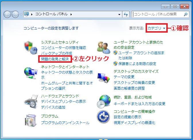 右上にある表示方法が「①カテゴリ」になっている事を確認し、システムとセキュリティの中にある「②問題の発見と解決」を左クリック。
