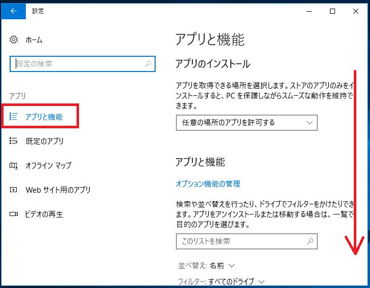 左の項目が「アプリと機能」になっていることを確認し、下にスクロールしていきます。