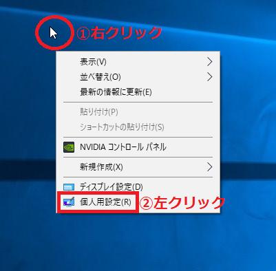 デスクトップの何もないところで「①右クリック」し「②個人用設定」を左クリック。