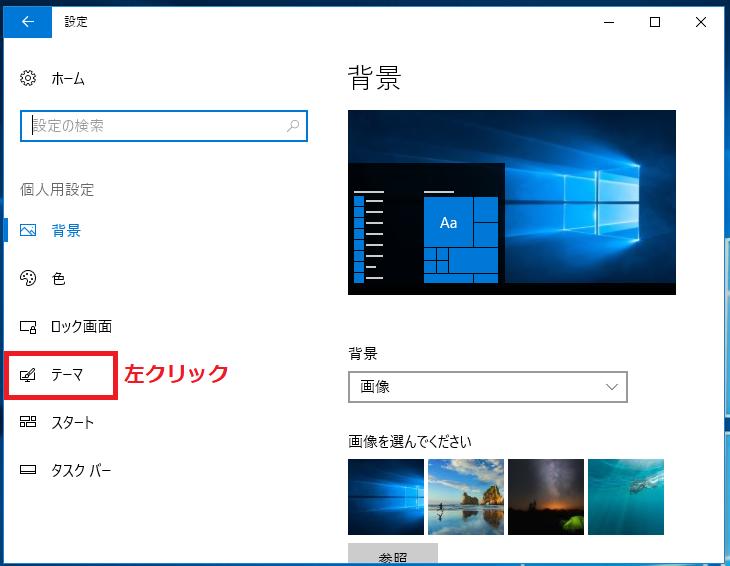 「個人用設定」の画面が開くので左にある「テーマ」を左クリック。