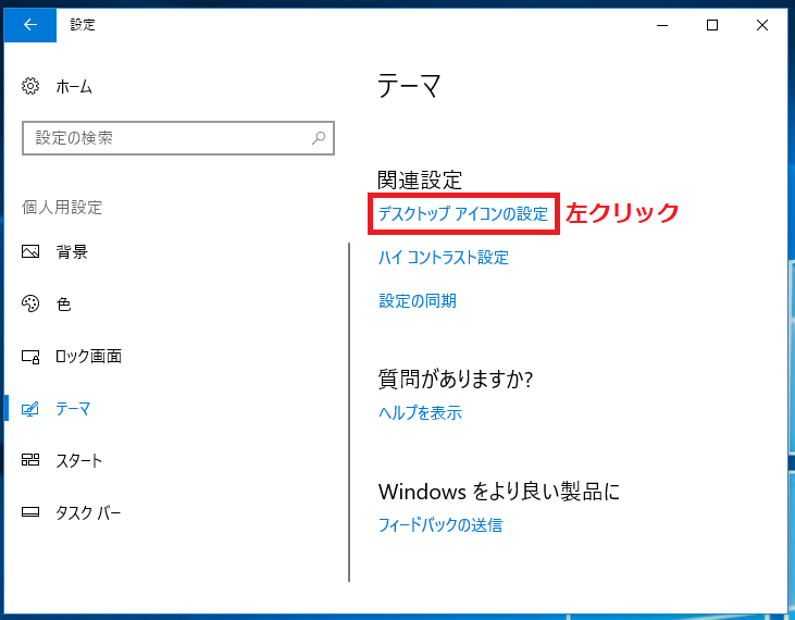 「デスクトップアイコンの設定」を左クリック。