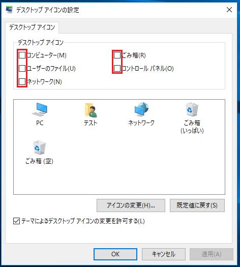 デスクトップに表示したいアイコンに左クリックでチェックを入れます。