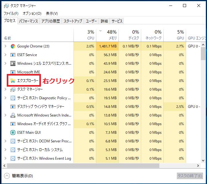 Windows10 アイコンが消えた場合などにはエクスプローラーを再 ...
