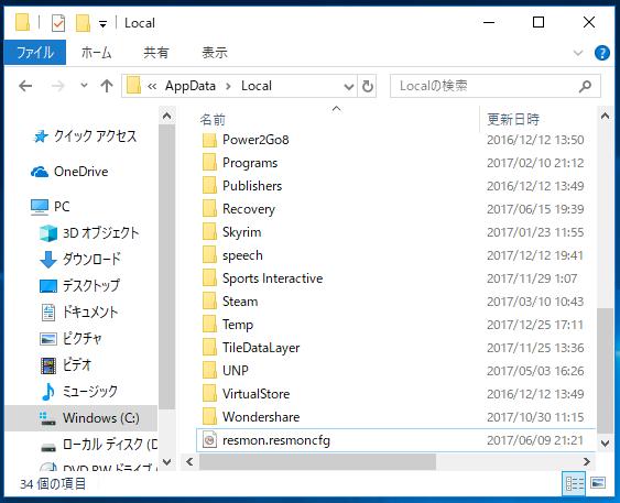 「 IconCache.db」が削除されたことを確認します。