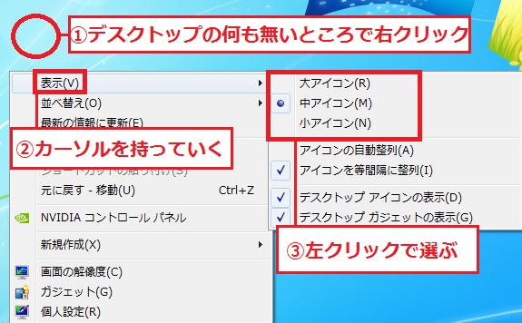デスクトップの何も無いところで右クリック→表示→「大・中・小アイコン」を左クリックで選びます。
