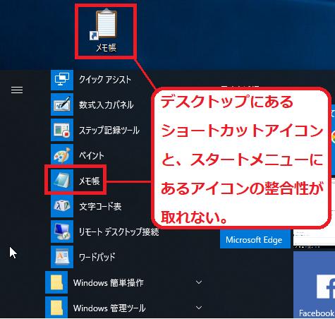 デスクトップにあるショートカットアイコンと、スタートメニューにあるアイコンの整合性が取れない。