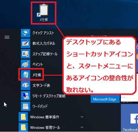Windows10 デスクトップのショートカットアイコンの画像を変更する