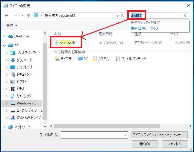 「shell32」と入力すると下に「shell32.dll」というファイルが表示されるのでダブルクリック。
