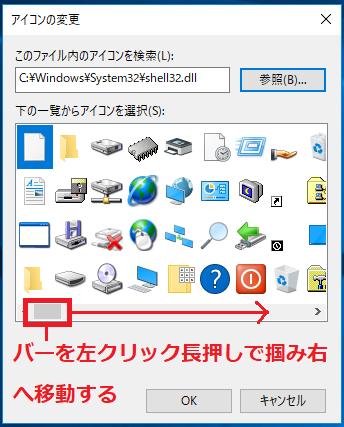 マウスでスクロールするか「下にあるバー」を左クリック長押しで右に持っていく。