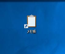 デスクトップにあるショートカットアイコンの画像を変更することが出来た事を確認。