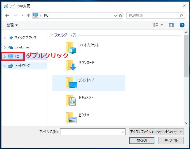 左にある「PC」をダブルクリック。