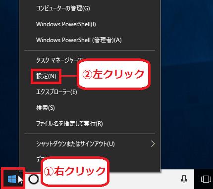 左下にある「①スタートボタンを右クリック」し「②設定」を左クリック。