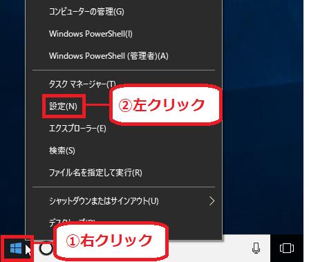 左下にある「①スタート」ボタンを右クリック'「②設定」を左クリック。