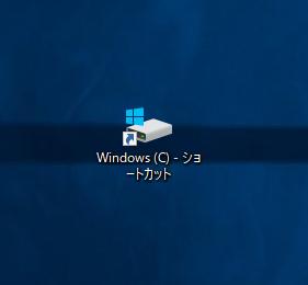 デスクトップにドライブのショートカットアイコンが作成された状態