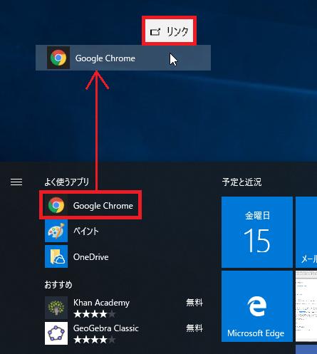 ショートカットアイコンを作成したい「アプリケーション」を左クリック長押しでデスクトップにそのまま持っていき、「リンク」が表示されたらデスクトップ上でマウスから手を離します。