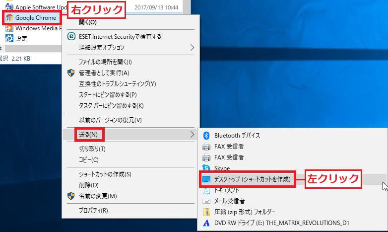 「アプリケーションを右クリック」'「送る」'「デスクトップ(ショートカットを作成)」を左クリック。
