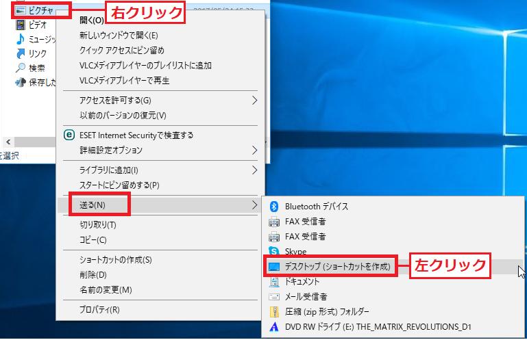作成したい「フォルダー」を右クリック'「送る」'「デスクトップ(ショートカットを作成)」を左クリック。
