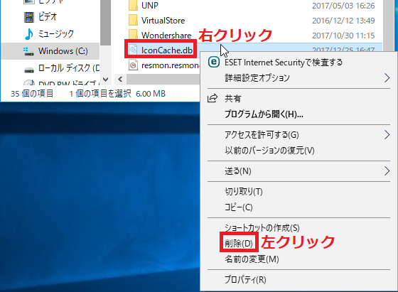 「 IconCache.db」を右クリックし、背景が青く反転されていることを確認し「削除」を左クリック。