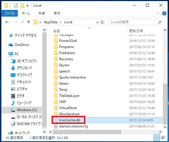 「 IconCache.db」について