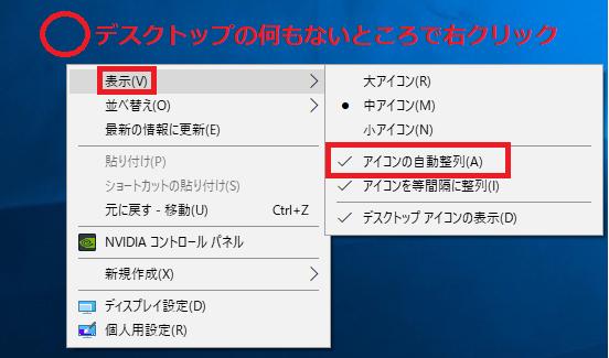 デスクトップの何もないところで右クリック'表示'「アイコンの自動整列」のチェックが入っていれば左クリックでチェックを外す。