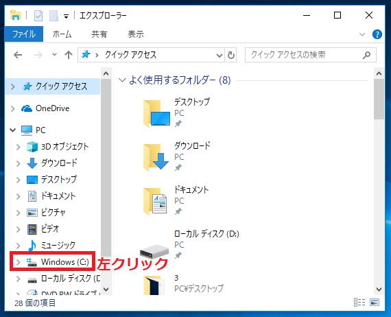 左の項目にある「Windows(C;)」を左クリック。