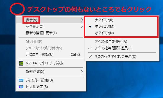 デスクトップの何もないところで右クリック'表示'「大アイコン」もしくは「小アイコン」を左クリック。