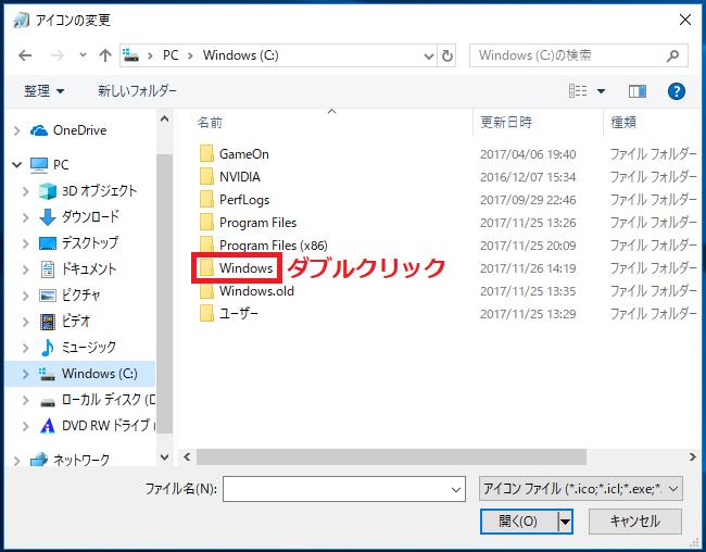 「Windows」をダブルクリック。