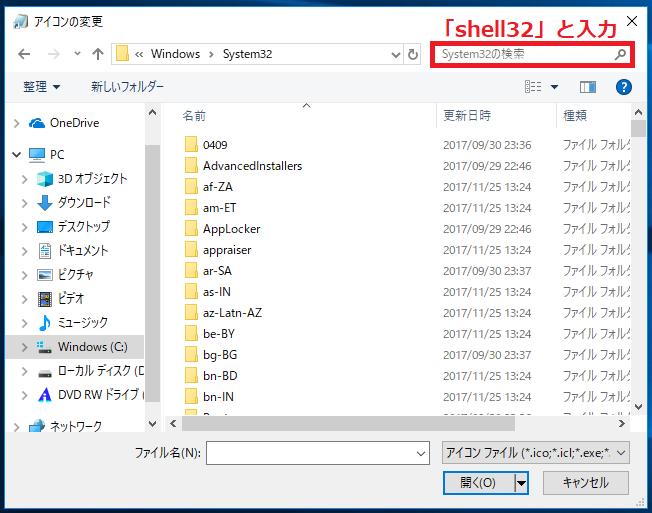 右上にある検索ボックスに「shell32」と入力。