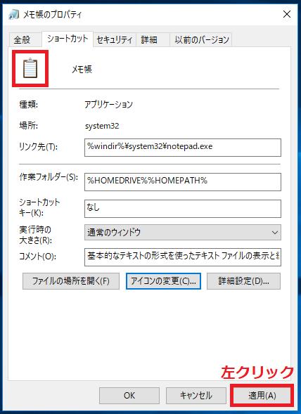 左上にあるショートカットアイコンの画像が変更されたことを確認し「適用」ボタンを左クリック。