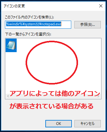 アプリケーションによっては、既にアイコンがいくつか表示されている場合がある。